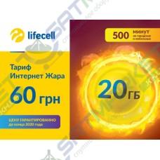 Стартовый пакет Lifecell Жара (60 грн на счету)
