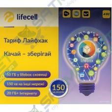 Стартовый пакет Lifecell «Лайфхак» 150 //21.12.2022//